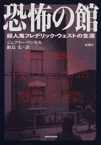 恐怖の館―殺人鬼フレデリック・ウェストの生涯の詳細を見る