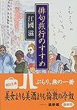 俳句旅行のすすめ (朝日文庫)