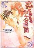 恋におちる、キスの瞬間 (角川ルビー文庫)