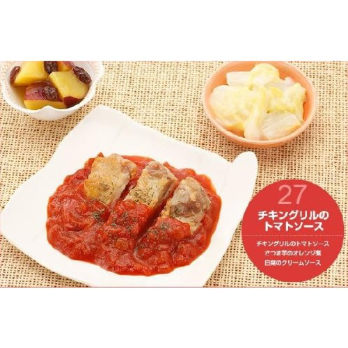 3327【健康三彩】チキングリルのトマトソース