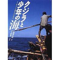 クジラと少年の海―モリ一本でクジラを捕るラマレラ村より (理論社ライブラリー)