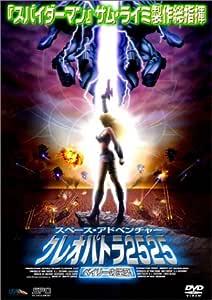 クレオパトラ2525 ベイリーの逆襲 [DVD]