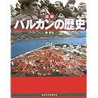 図説 バルカンの歴史 〔改訂新版〕 (ふくろうの本)