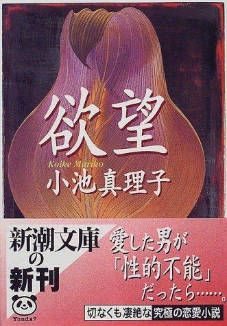欲望 (新潮文庫)の詳細を見る