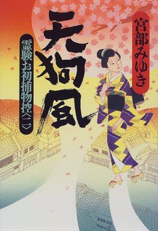 天狗風―霊験お初捕物控 2