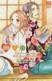 100年ロマンス (絶対恋愛Sweet)