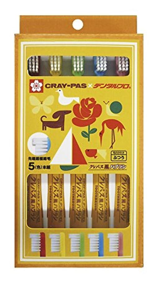 サンダース製油所統治するデンタルプロ クレパス風ハブラシ 5(色) 本入 セット