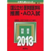〔国公立大〕医学部医学科 推薦・AO入試 (2013年版 大学入試シリーズ)