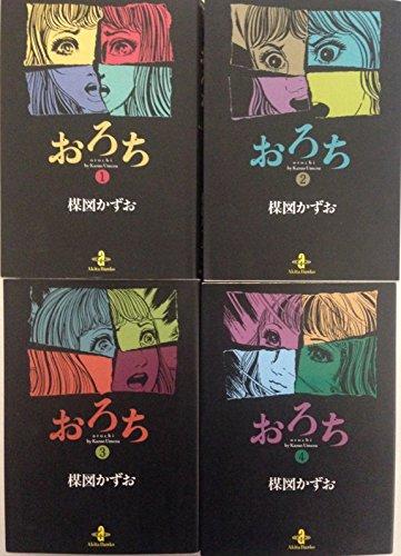 おろち 全4巻完結セット (文庫版) [マーケットプレイス コミックセット]