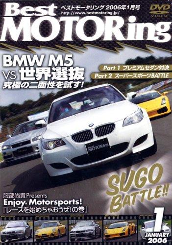 DVD>Best MOTORing 2006年1月号 BMW M5 (<DVD>)