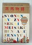 黒馬物語 (1964年) (少年少女世界名作文学全集〈33巻〉)