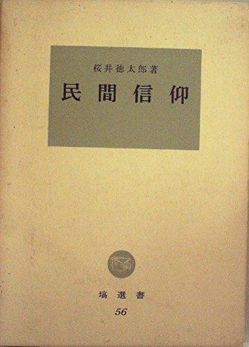 民間信仰 (1966年) (塙選書)