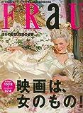 FRaU (フラウ) 2006年 12/5号 [雑誌]