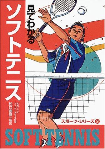 見てわかるソフトテニス (スポーツ・シリーズ (9))
