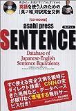 W>Asahi press sentence (<CDーROM>(Win版))