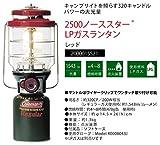 コールマン ランタン 2500 ノーススターLPガスランタン レッド 2000015521 【日本正規品】