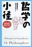 哲学の小径―世界は謎に満ちている!