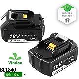 マキタ 18v バッテリー マキタ BL1840 マキタ互換バッテリー 18v 4.0Ah BL1830 BL1850 BL1860 対応リチウムイオン 電池 2個セット