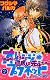 オレンジ・プラネット(2) (講談社コミックスなかよし)