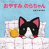 おやすみ のらちゃん (講談社の幼児えほん)