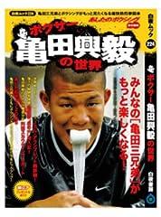 ボクサー亀田興毅の世界 (白夜ムック (224))