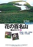 花の百名山登山ガイド 上 (ヤマケイアルペンガイドNEXT)