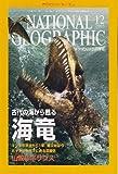NATIONAL GEOGRAPHIC (ナショナル ジオグラフィック) 日本版 2005年 12月号