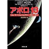 アポロ13 (新潮文庫)
