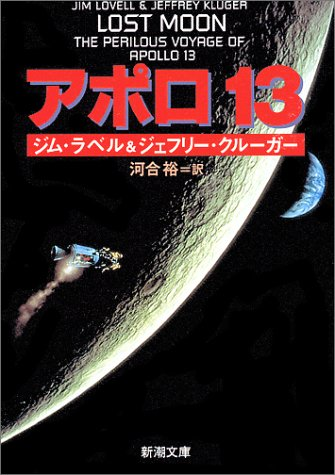 アポロ13 (新潮文庫)の詳細を見る