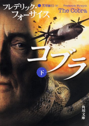 コブラ 下 (角川文庫)の詳細を見る