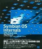 Symbian OS Internals リアルタイムカーネルプログラミング
