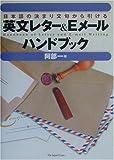 英文レター&Eメール ハンドブック