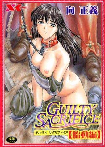 [向正義] Guilty sacrifice 胎動編