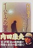 イーハトーブの幽霊 (中公文庫)