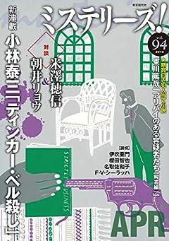ミステリーズ! Vol.94