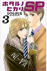 ホタルノヒカリ SP(3) (KC KISS) コミック