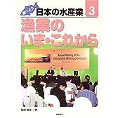 調べよう日本の水産業 (3) 漁業のいま・これから