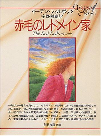 赤毛のレドメイン家 (東京創元社)