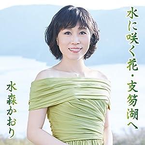 水に咲く花・支笏湖へ/宗谷本線 比布駅(タイプA)