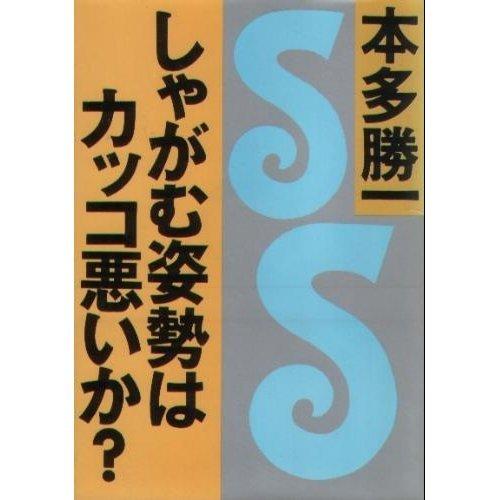しゃがむ姿勢はカッコ悪いか? (朝日文庫)の詳細を見る