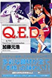 Q.E.D.証明終了(25) (講談社コミックス月刊マガジン)