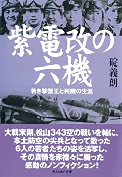 [碇義朗]の紫電改の六機 (光人社NF文庫)