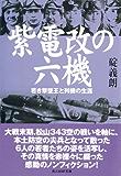 紫電改の六機 (光人社NF文庫)