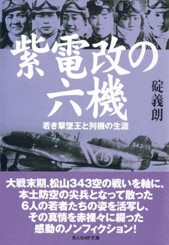 紫電改の六機 (光人社NF文庫)   ...