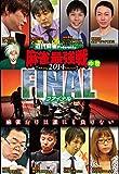 麻雀最強戦2014 ファイナル 中巻 [DVD]