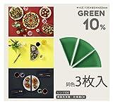 OSK 小皿 パーセントプレート 10% グリーン 3枚 PCP-10 3P