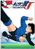 キャプテン翼J VOL.10 [DVD]