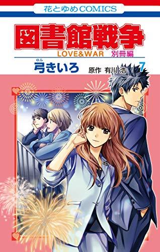 [画像:図書館戦争 LOVE&WAR 別冊編 7 (花とゆめコミックス)]