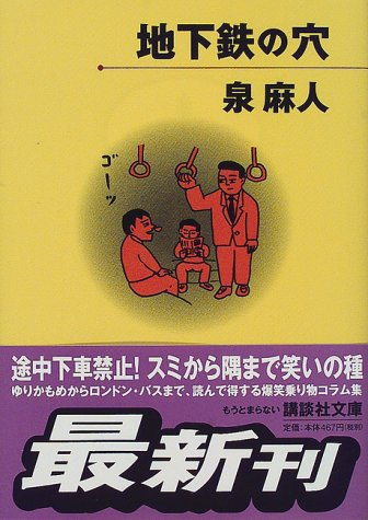 地下鉄の穴 / 泉 麻人