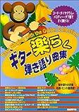 ギター楽らく弾き語り曲集(自由現代)